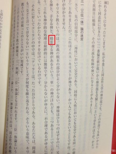 佐藤優『国家論』p.24